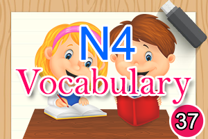 Nihongo: N4 Vocabulary Lesson 37