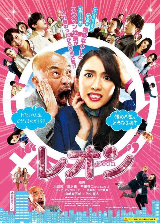 Sinopsis Reon / レオン (2018) - Film Jepang