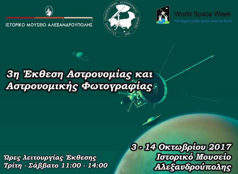Έκθεση Αστρονομίας και Αστρονομικής Φωτογραφίας στο Ιστορικό Μουσείο Αλεξανδρούπολης