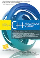 книга Герберта Шилдта «C++: полное руководство» (4-е издание) - читайте отдельное сообщение в моем блоге