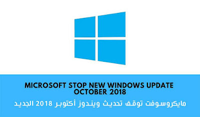 مايكروسوفت توقف تحديث ويندوز أكتوبر 2018 الجديد