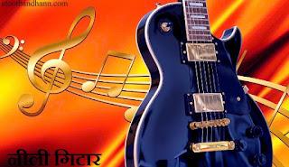 नीली गिटार