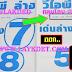 มาแล้ว...เลขเด็ดงวดนี้ 2ตัวตรงๆ หวยซองวีไอพีล่าง งวดวันที่ 16/8/61