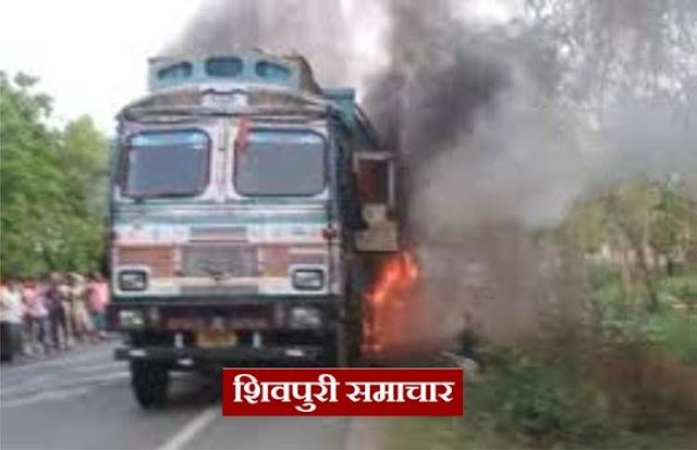 अनाज से चलते ट्रक में अचानक लगी आग, ड्राइवर और क्लीनर भी आए चपेट में | Shivpuri News