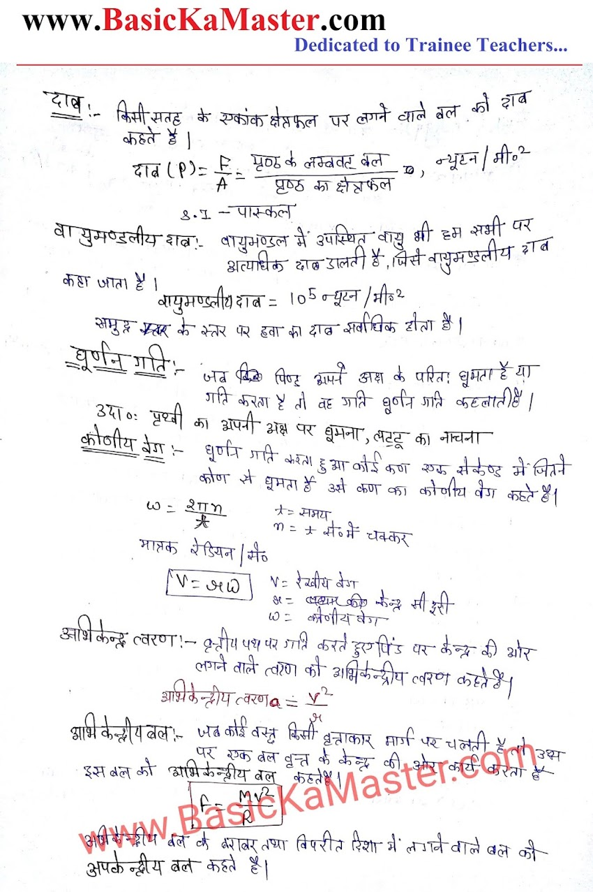 विज्ञान Notes दाब, सरल आवर्त गति