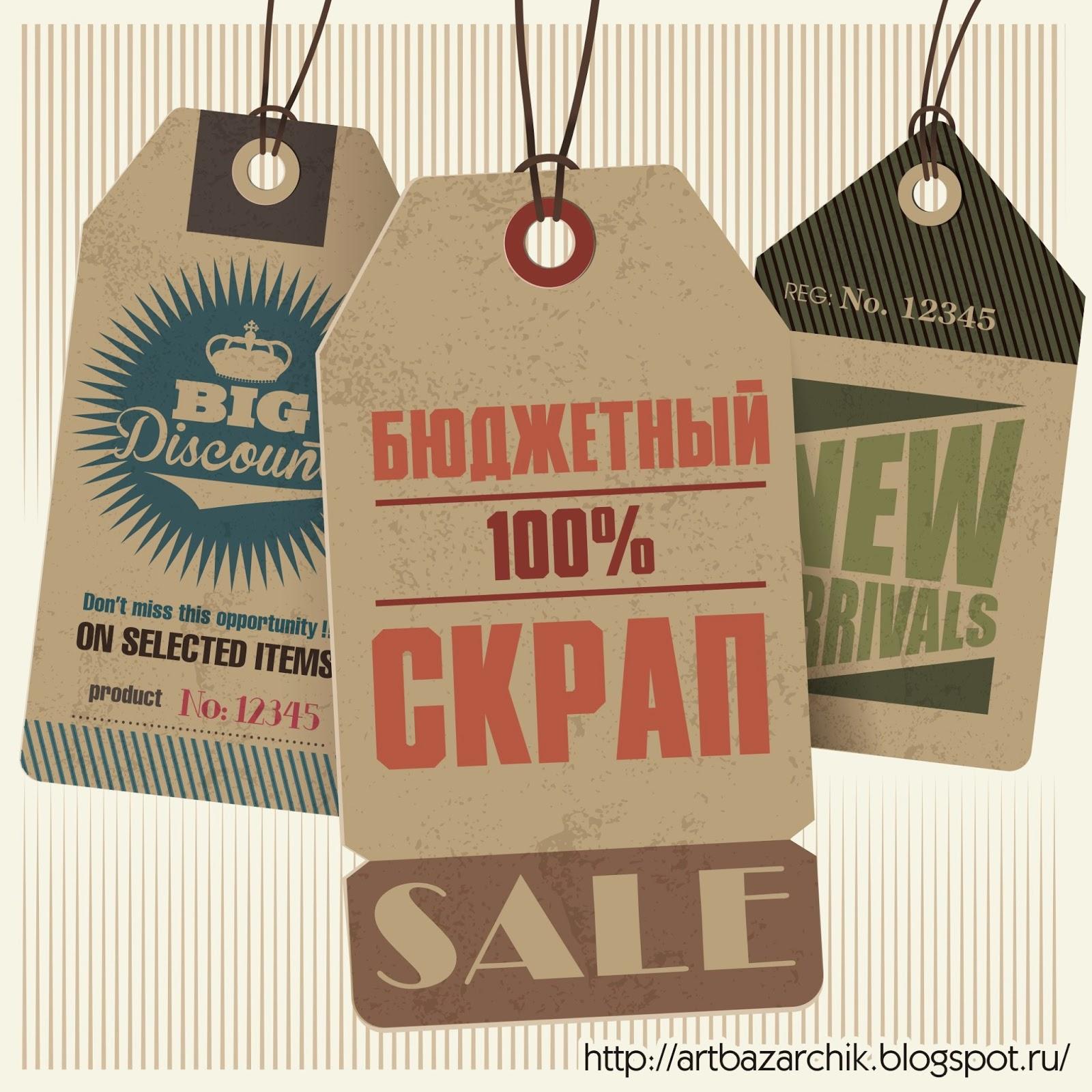 http://artbazarchik.blogspot.com/search/label/%D0%B1%D1%8E%D0%B4%D0%B6%D0%B5%D1%82%D0%BD%D1%8B%D0%B9%20%D1%81%D0%BA%D1%80%D0%B0%D0%BF