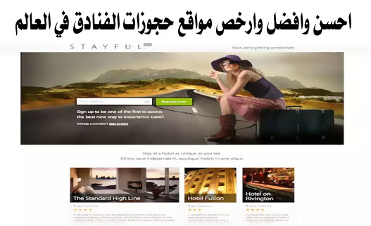 Best hotel booking sites in the world