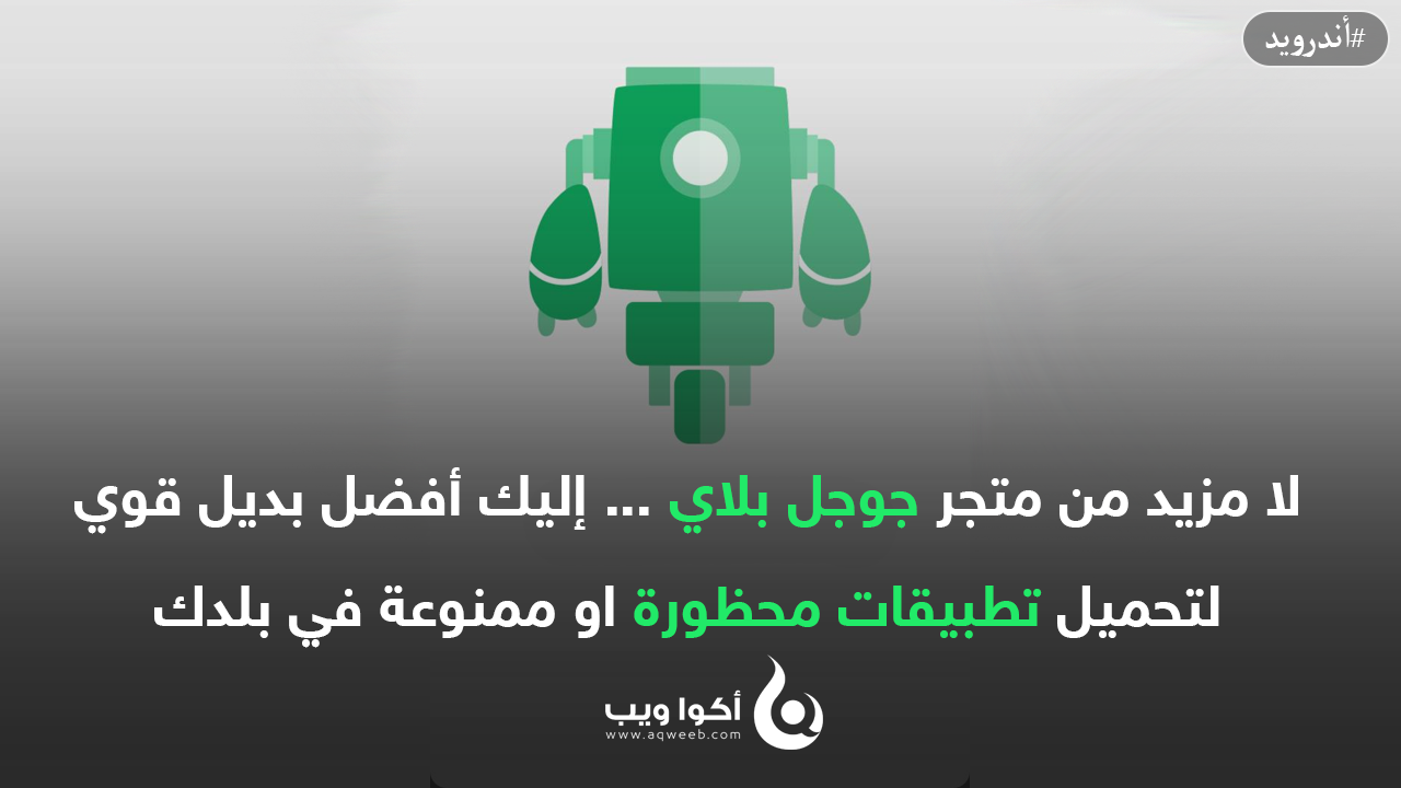 لا مزيد من متجر جوجل بلاي ... إليك أفضل بديل قوي لتحميل تطبيقات محظورة او ممنوعة في بلدك