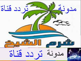 Sharm el-Sheikh frequency channel on Nilesat