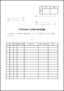 冬季休業中の研修計画承認願 020