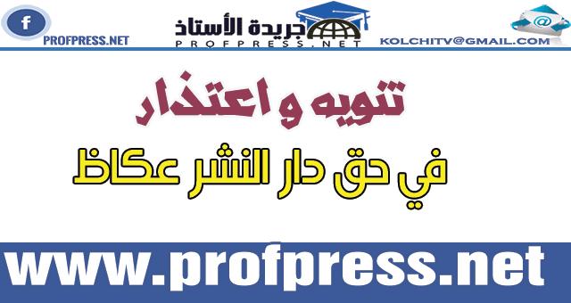 تنويه و اعتذار في حق مؤسسة عكاظ للنشر