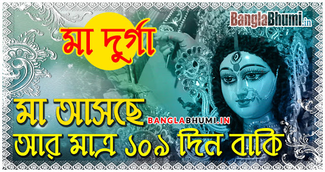 Maa Durga Asche 109 Din Baki - Maa Durga Asche Photo in Bangla
