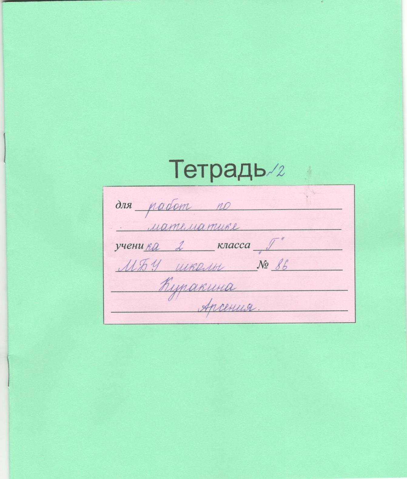 Нового года, картинки как подписать тетрадь по английскому