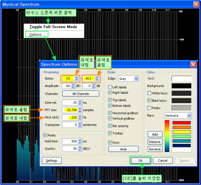 푸바 Foobar2000 Musical Spectrum Analyaer download and intall