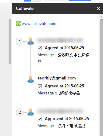 Google 文件的線上簽核流程,編輯合作專用 Collavate Collavate-02