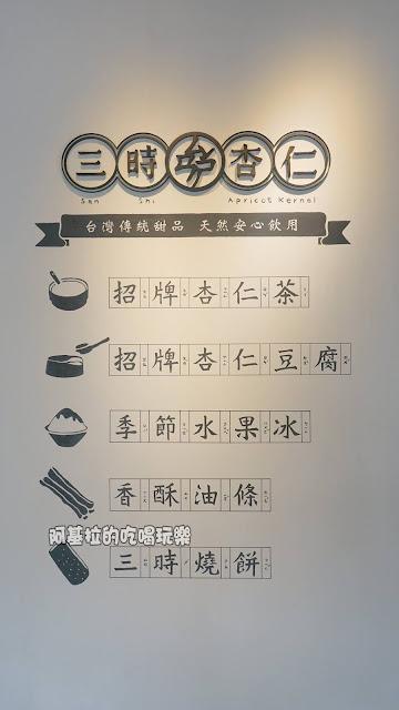 17240259 1257875900932319 2151786999994695804 o - 中式料理|三時福利社 (審計新村)