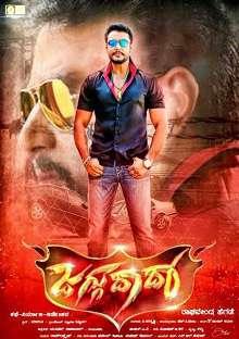 Jaggu Dada Kannada Movie Review