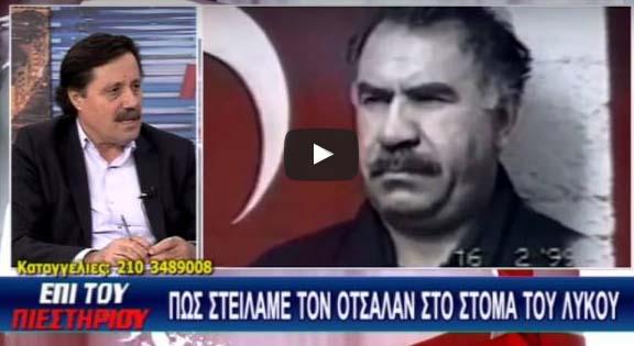 Image result for ΟΤΣΑΛΑΝ ΦΩΤΟΓΡΑΦΙΕΣ
