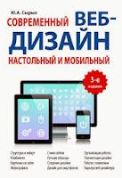 книга «Современный веб-дизайн. Настольный и мобильный» (3-е издание)