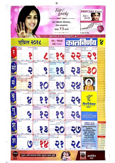 Calendar Kalnirnay April : Download free kalnirnay marathi calendar pdf jobsfundaz