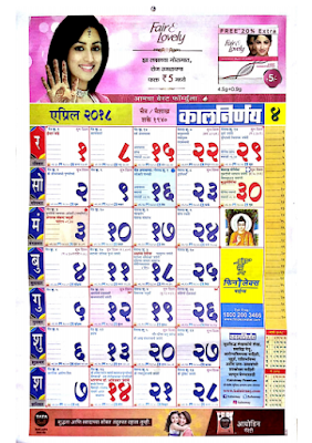 Download Free Kalnirnay 2018 April Marathi Calendar PDF