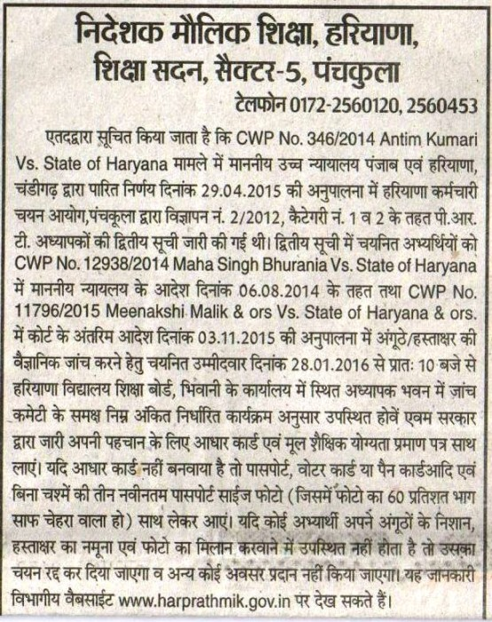 image : Haryana JBT Verification Notice 2016 (advt. no. 2/2012 & cat. no. 1&2)
