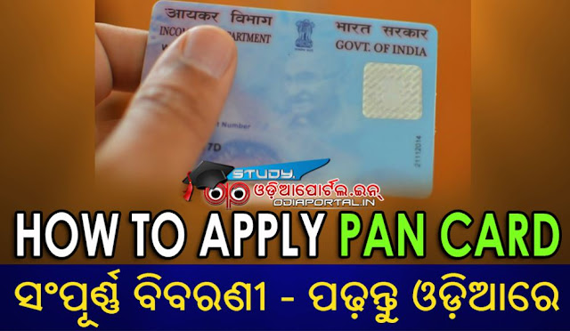 Read Step by Step Instructions in Odia Language, how to apply pan card online in odisha, PAN (Permanent Account Number) Card is issued by the Income Tax Department of Indian Government. pan card payment methods, verification, post address, address tag and other details.