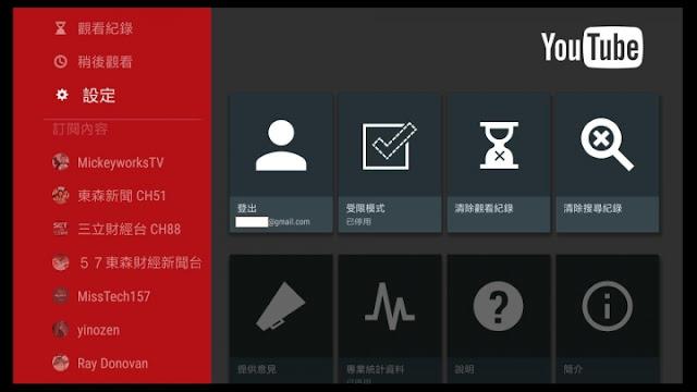 中國大陸小米盒子看youtube