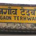 कजगांव (टेढ़वां बाजार) का ऐतिहासिक कजरी मेला