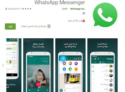 تحميل تنزيل واتساب - download whatsapp desktop للاندرويد وللايفون وللكمبيوتر