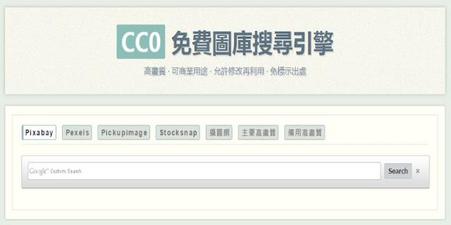 CC0 免費圖庫搜尋引擎﹍2016 更新版