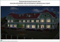 Индивидуальный жилой дом, приспособленный под размещение дошкольных групп. Архитектурные решения. Перспектива. Видовая точка 2. Вечер
