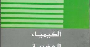 تحميل كتاب الكيمياء بكالوريا سوريا pdf