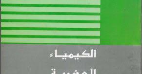 كتاب الكيمياء العضوية pdf