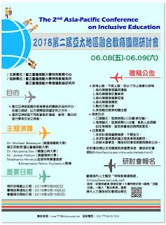 研討會推介 :  2018 第二屆亞太地區融合教育國際研討會