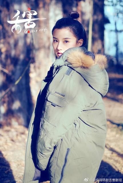 Gossip High iQiYi web drama Lareina Song Zuer