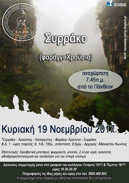 Στο Συρράκο την Κυριακή ο Ορειβατικός Σύλλογος Ηγουμενίτσας