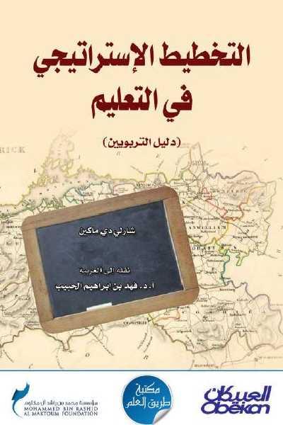 تحميل كتاب التخطيط الاستراتيجي القومي pdf