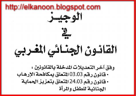 الوجيز في القانون الجنائي المغربي - د. لطيفة الداودي