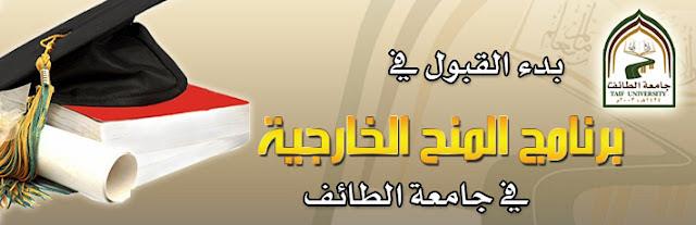 Beasiswa S1 Taif University, Kerajaan Saudi Arabia (KSA) 2019