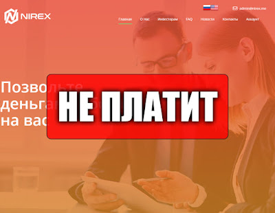 Скриншоты выплат с хайпа nirex.me
