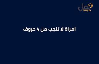 امراة لا تنجب من 4 حروف لغز 33 فطحل
