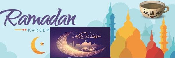 امساكية رمضان 2021 مصر- إمساكية رمضان 1442 بتوقيت القاهرة والاسكندرية