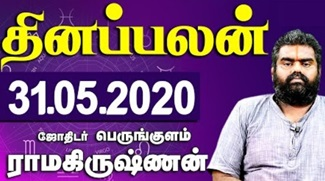 Raasi Palan 31-05-2020 | Dhina Palan | Astrology | Tamil Horoscope