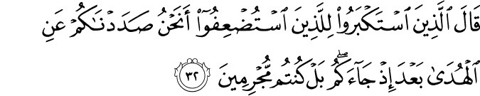 Surat Saba' Ayat 32