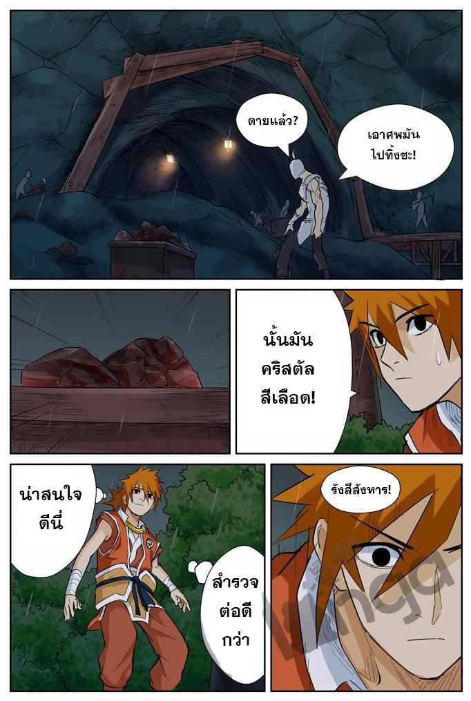 Tales of Demons and Gods ตอนที่ 152.5 หน้า 3