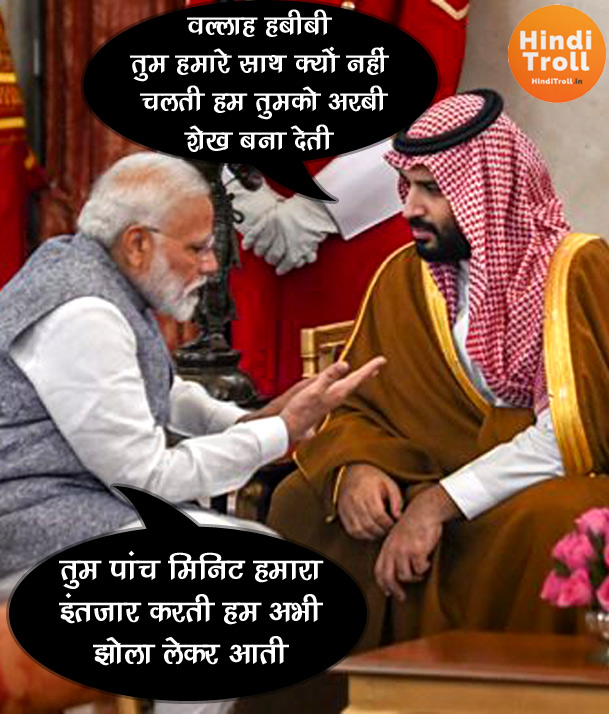 mohammed bin salman visit india Funny Picture