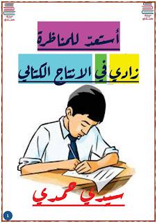 1 - زادي في الإنتاج الكتابي لمناظرة السيزيام