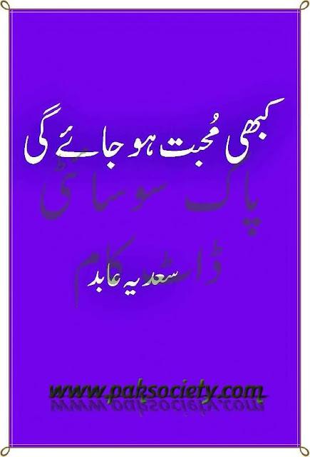 Kabhi Mohabat Ho Jae Gi Urdu Novel By Sadia Abid