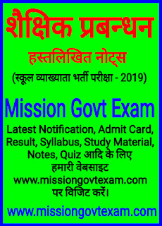 School management notes in hindi pdf, school management notes, 1st grade school management notes